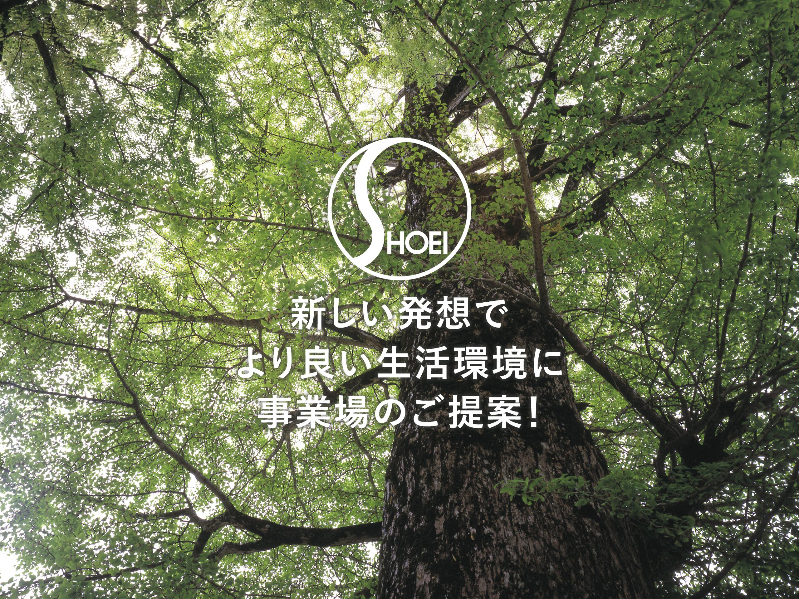 新しい発想でより良い生活環境に事業場のご提案!